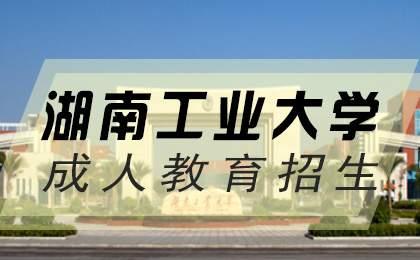 湖南工业大学成人教育