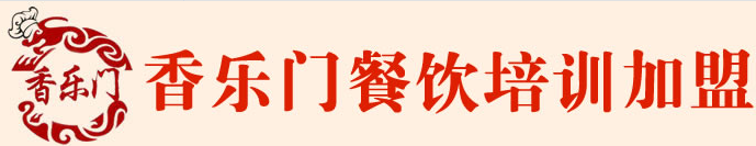 六安香乐门餐饮培训