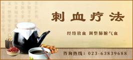 重庆刺血疗法班