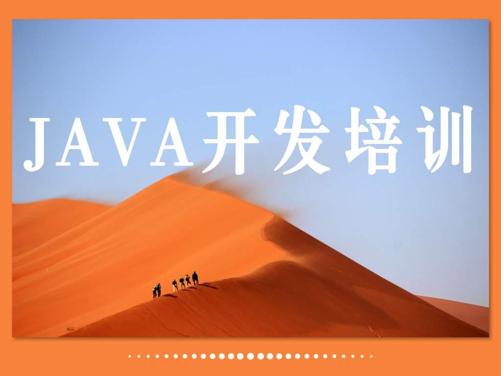 大连东软实训中心Java精品培训