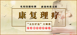 重庆《中医康复理疗》专业特训班