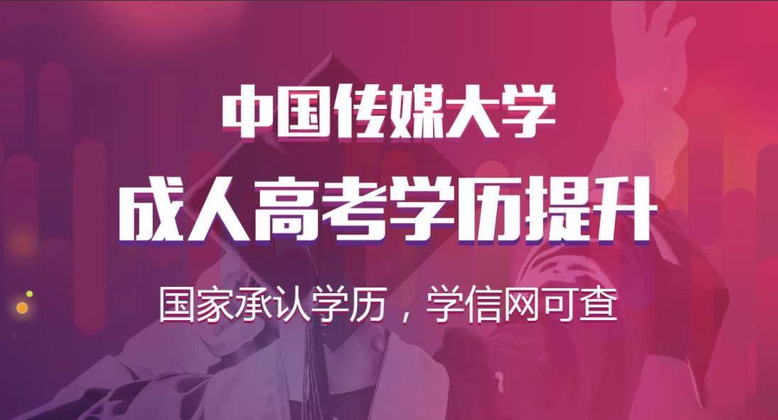 北京成人高考学历提升班