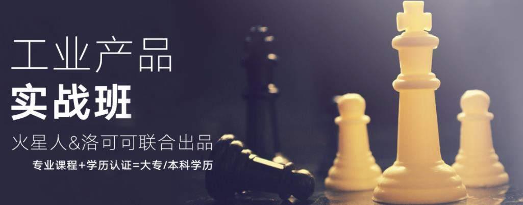 北京工业产品培训实战班