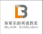 布莱尔的英语教室