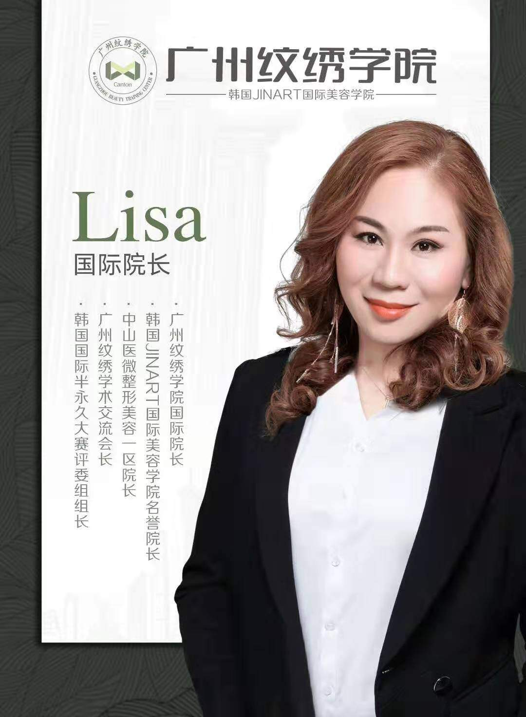 广州共享美容纹绣培训机构