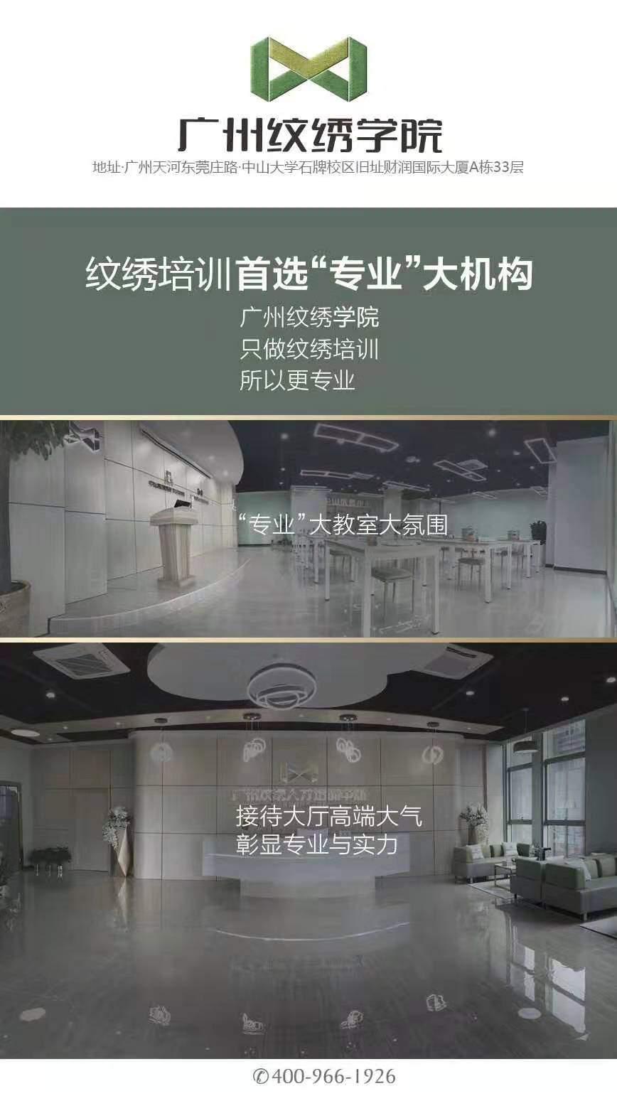 广州共享美容纹绣培训