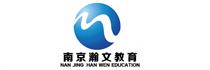 南京瀚文電腦培訓學校