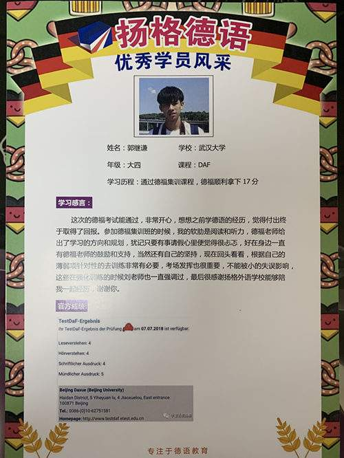 武汉扬格外语学校