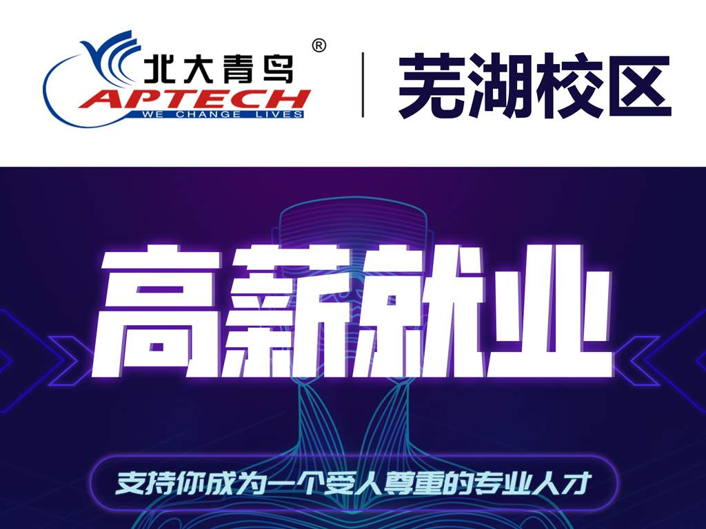 芜湖java培训机构