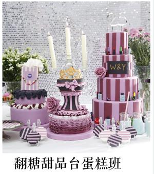 哈尔滨翻糖甜品台蛋糕班