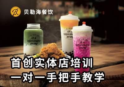 深圳奶茶汉堡开店培训课程