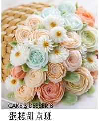 西安蛋糕甜点全能班