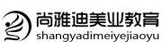 西宁尚雅迪形象设计职业培训学校