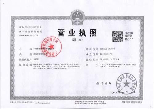 广州智课教育咨询有限公司