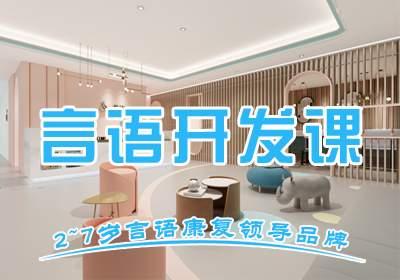 杭州康语儿童言语拓展训练