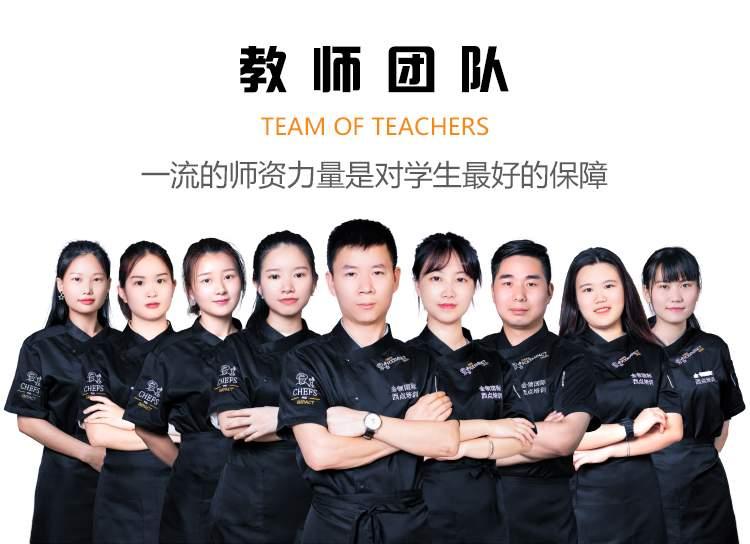 深圳市金领西点培训