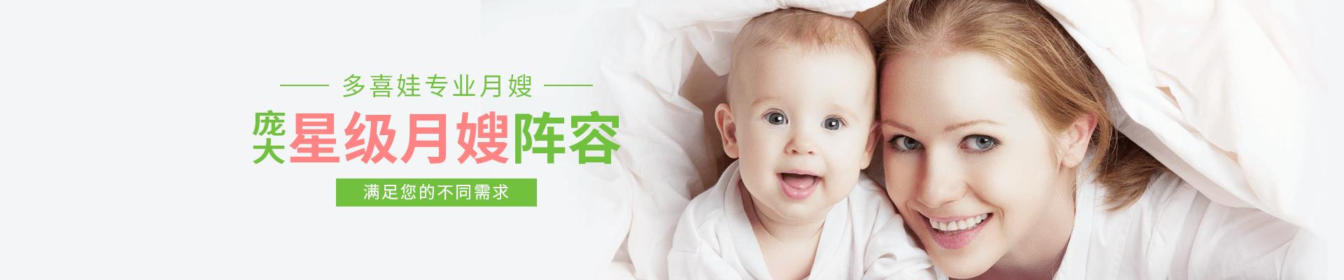 深圳多喜娃母婴培训