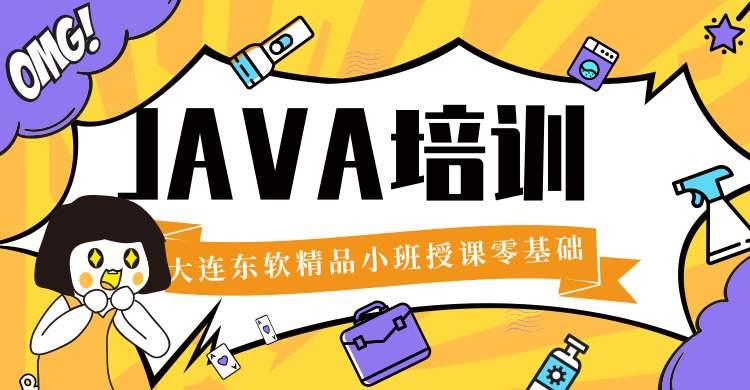 Java培训来大连东软