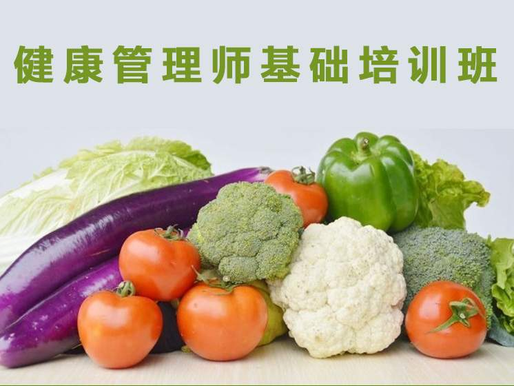 渭南市健康管理师基础培训班