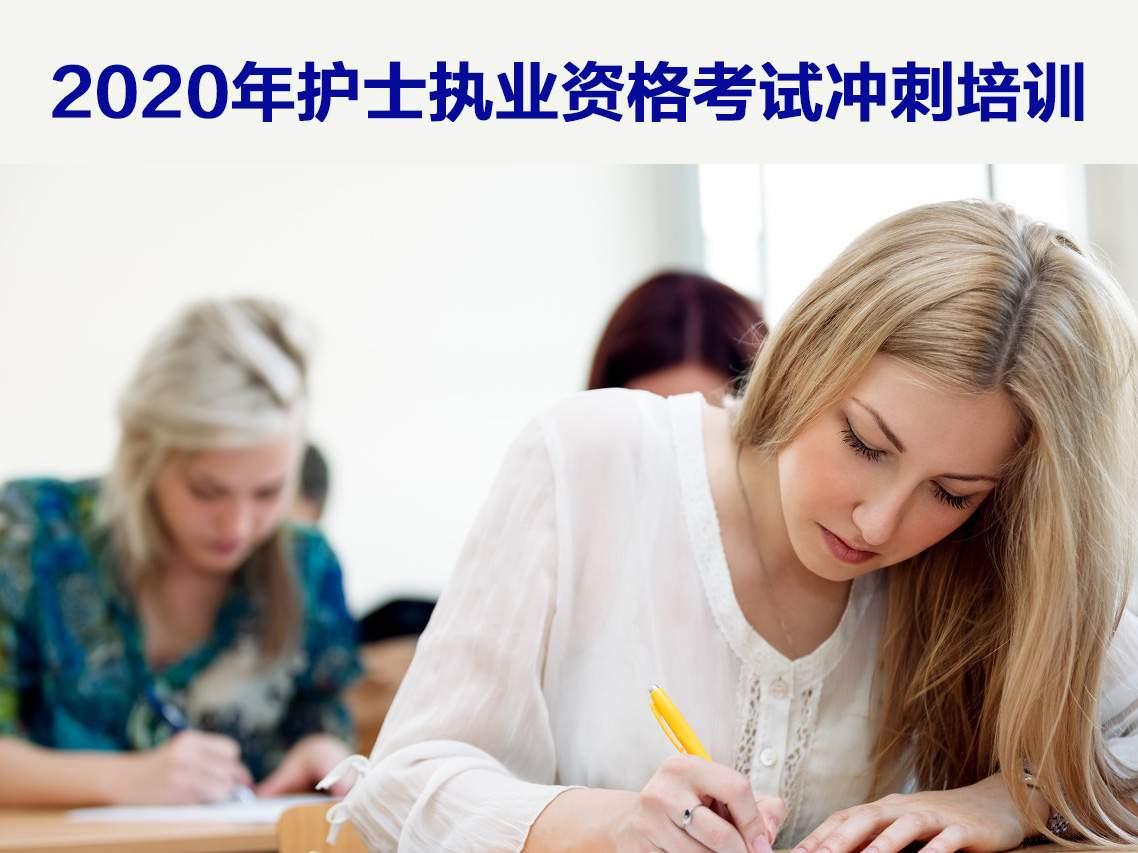 2020年张掖护士执业资格考试冲刺班课程
