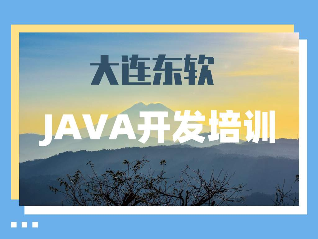 2020年大连东软Java精品VIP培训