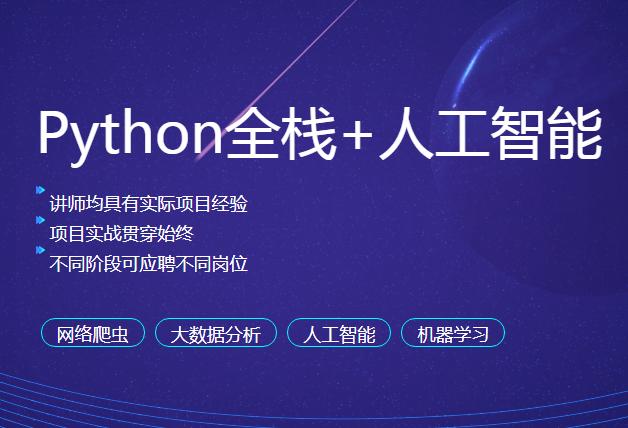 大连东软python+人工智能精品VIP培训