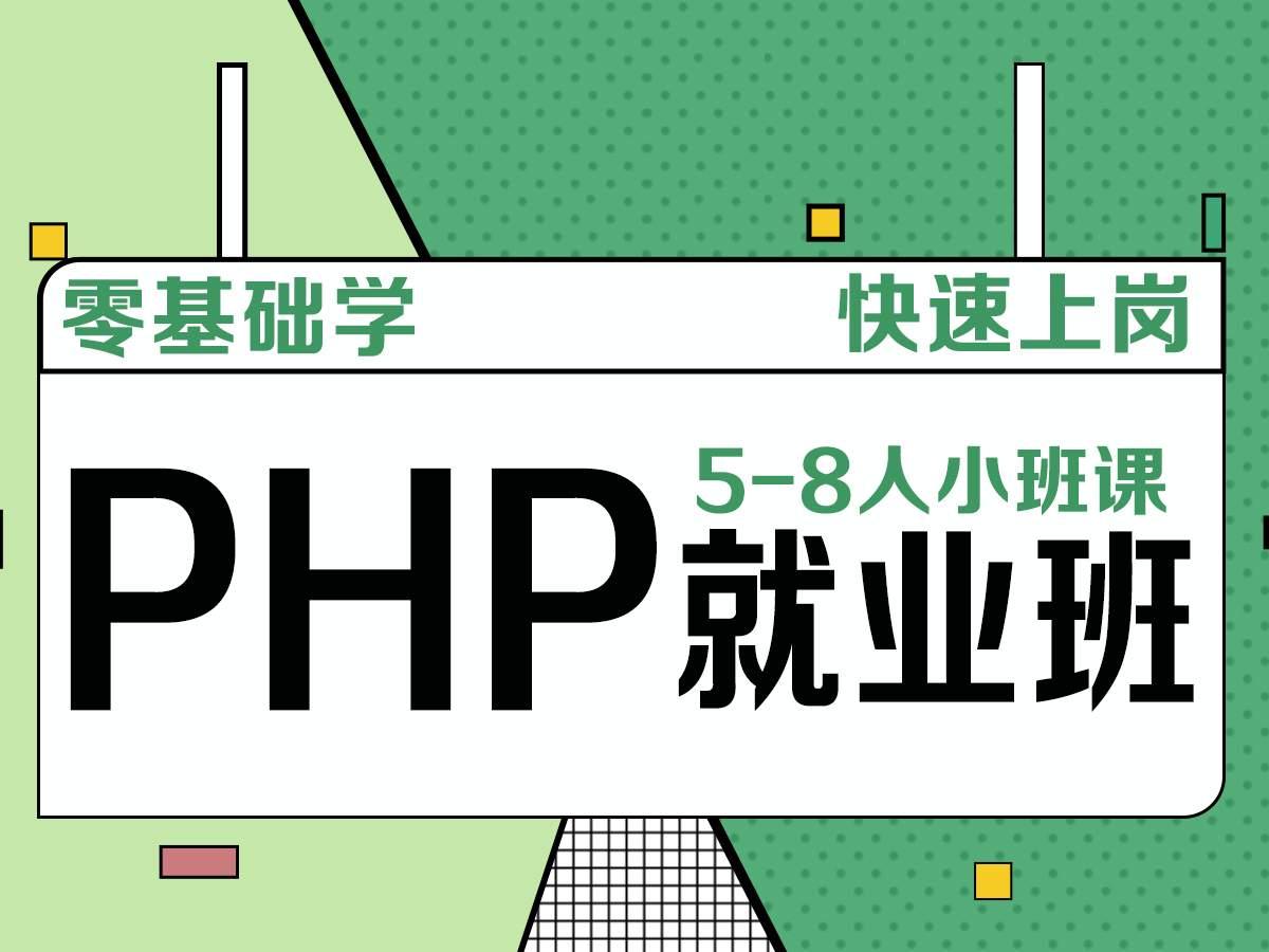 哈尔滨PHP培训班