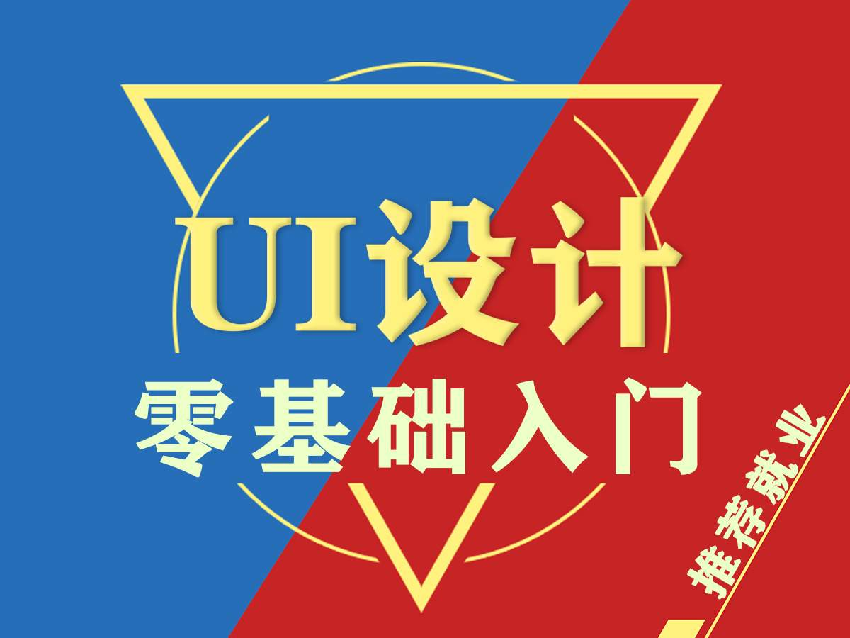 哈尔滨UI设计培训班