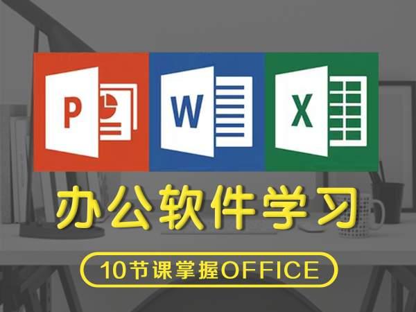 哈尔滨办公软件培训班