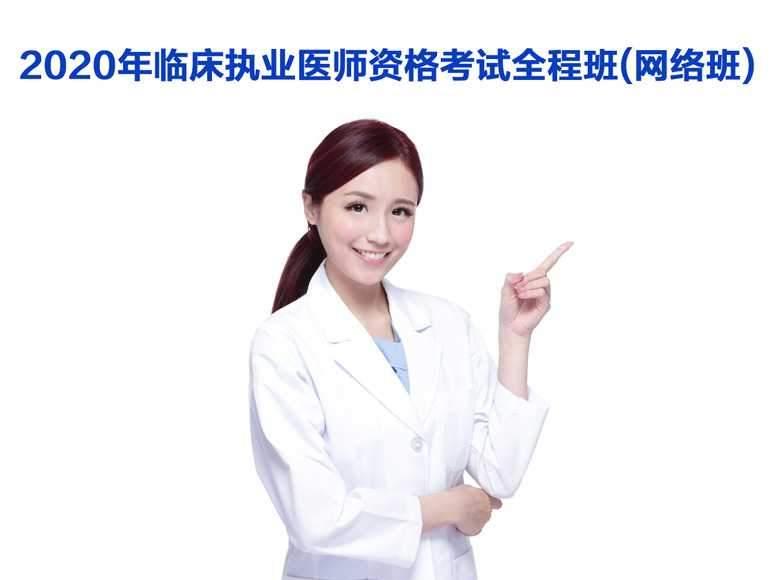 2020年西安临床执业医师资格考试全程班(网络班)