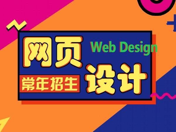 哈尔滨网页设计培训班