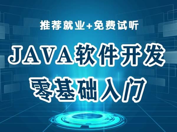 哈尔滨Java开发培训班