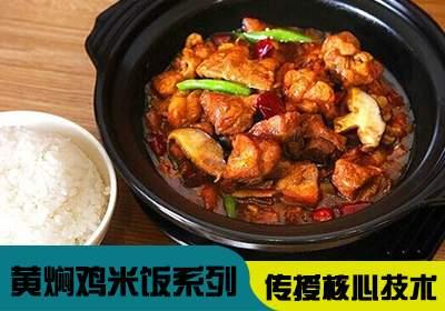 正宗黄焖鸡米饭技术培训