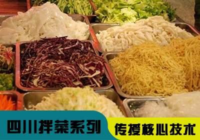 东北拌菜、正宗四川拌菜技术培训