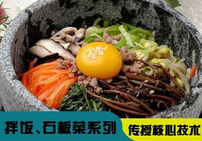东北地区米村拌饭馆、石板菜技术培训