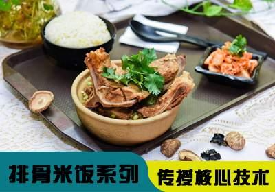 正宗排骨米饭技术培训