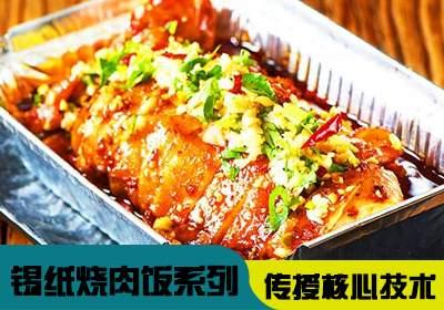 东北锡纸烧肉饭技术