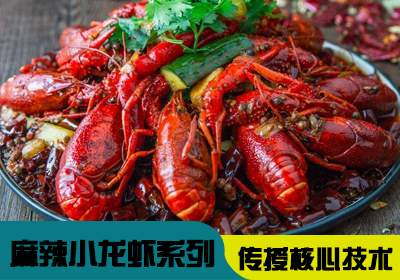东北地区麻辣小龙虾技术