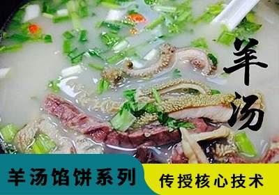 东北地区单县羊汤技术培训