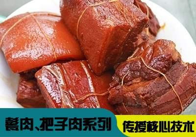 东北地区甏肉、把子肉、扒肉技术培训