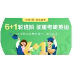 福州新东方在线2021考研英语进阶全程班备考4班