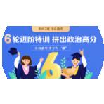 福州新东方在线2021考研政治进阶全程班备考2班