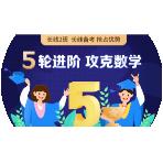 福州新东方在线2021考研数学进阶全程班(普通版)