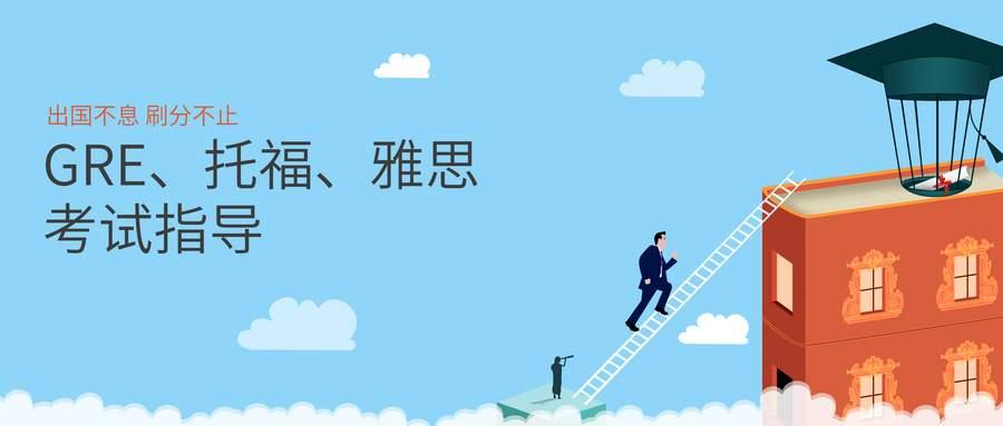 上海托福寒假班开班啦!