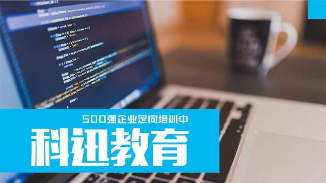 南京C#开发培训