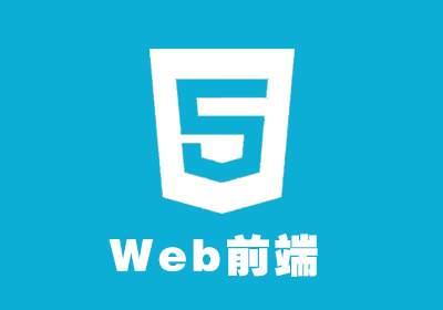 web前端全栈开发