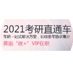 福州新东方考研英语辅导班VIP在职