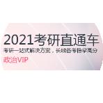 福州新东方在线2021考研直通车政治VIP