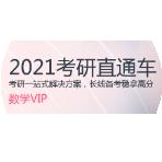 福州新东方在线2021考研直通车数学VIP