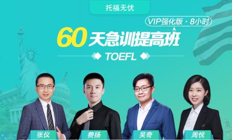 福州新东方在线托福60天稳步冲分班VIP强化班